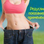 Редуслим – показания к применению таблеток для похудения