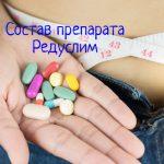 Состав препарата Редуслим
