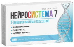 Нейросистема 7 упаковка