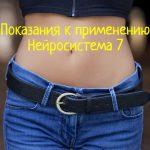 Нейросистема 7 – показания к применению комплекса для похудения