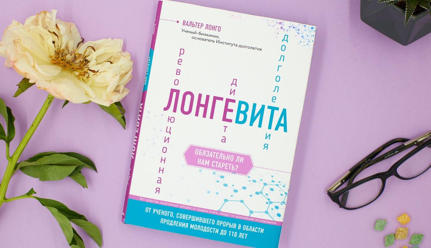 Диета Лонго книга