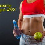 Блокатор калорий WEEX – обзор, отзывы о био-коктейле
