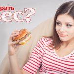 Как набрать вес – программа питания