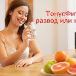 ТонусФит – отзывы покупателей, развод или нет
