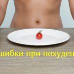 Критические ошибки при похудении