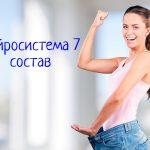 Состав препарата для похудения Нейросистема 7