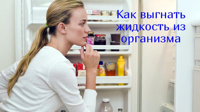 Вывести жидкость из организма