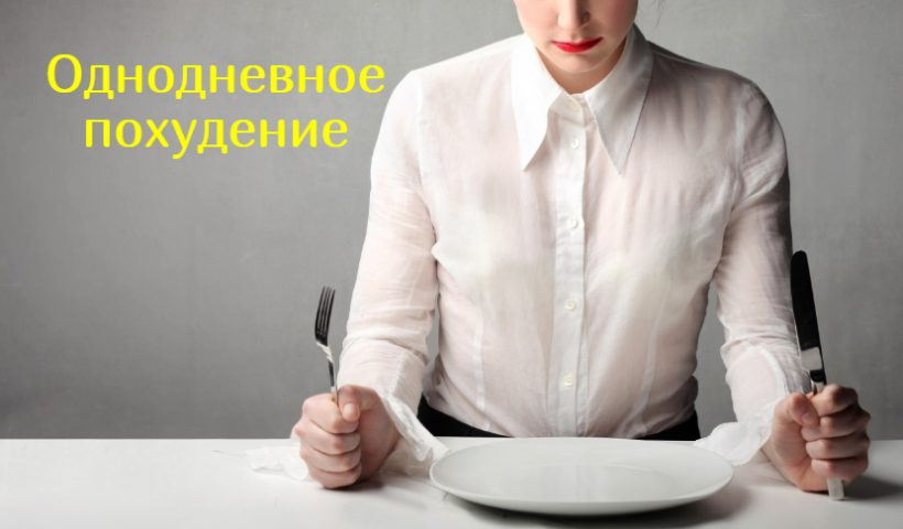 Однодневное похудение