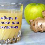 Можно ли похудеть на имбире с яблоками?