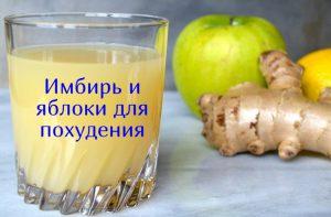 Имбирь и яблоки для похудения