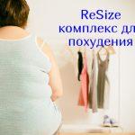 Комплекс для похудения Resize – отзывы, свойства препарата