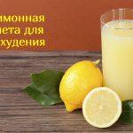 Работает ли лимонная диета?