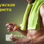 Существует ли меню для мужской диеты?