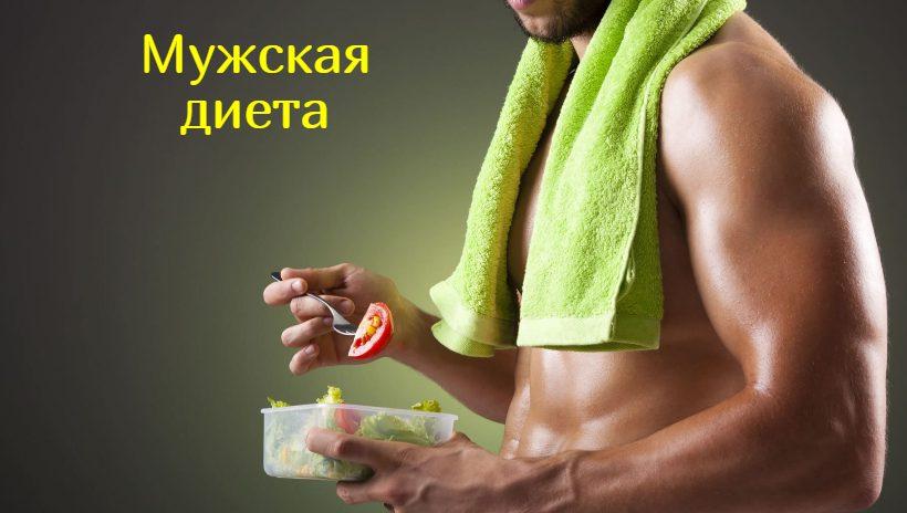 Мужская диета