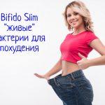 Бифидо Слим – отзывы покупателей о бактериях для похудения