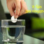 Икс Слим – отзывы и цена средства для похудения