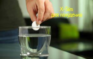 Икс Слим для похудения