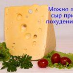 Разрешен ли сыр при похудении?