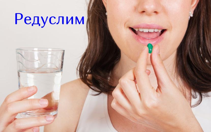 Пить таблетки для похудения