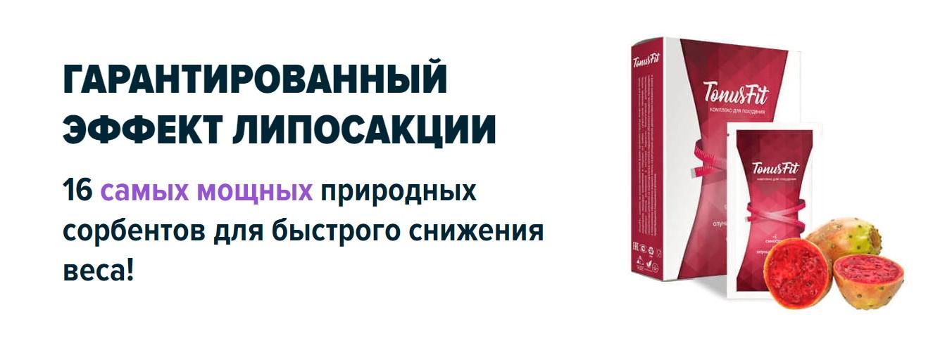 Тонус Фит Состав