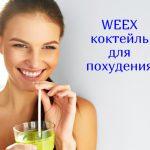 Weex – отзывы врачей и покупателей о блокаторе калорий
