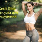 Кето Слим – отзывы покупателей, свойства капсул для похудения