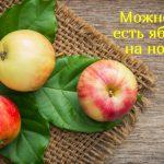 Яблоки перед сном худеющим – полезен ли поздний ужин?