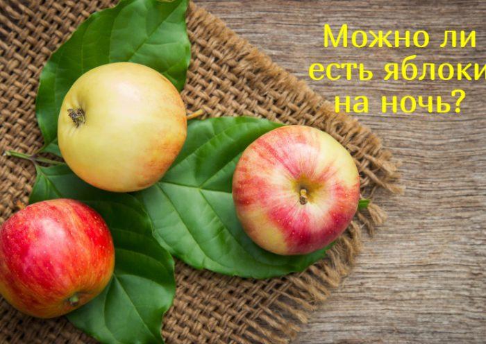 Яблоки на ночь