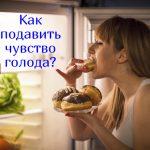 Как справиться с голодом во время диеты?