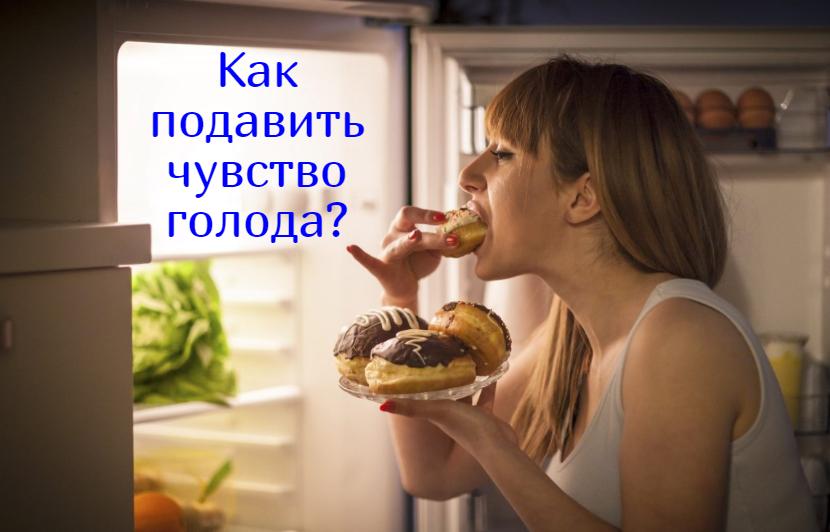 Как подавить голод
