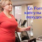 En Forme – свойства, отзывы о капсулах для похудения
