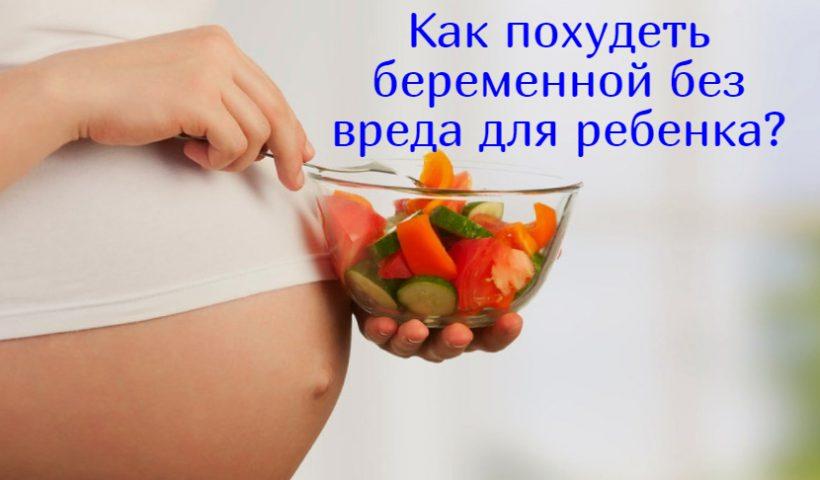 Как Похудеть Ребенку В Животе. Детская диета для похудения 10 лет меню. Детская диета для похудения: как избавиться от лишнего веса ребенку