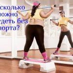Похудеть без спорта – сколько можно сбросить
