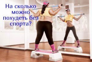 Похудеть без спорта