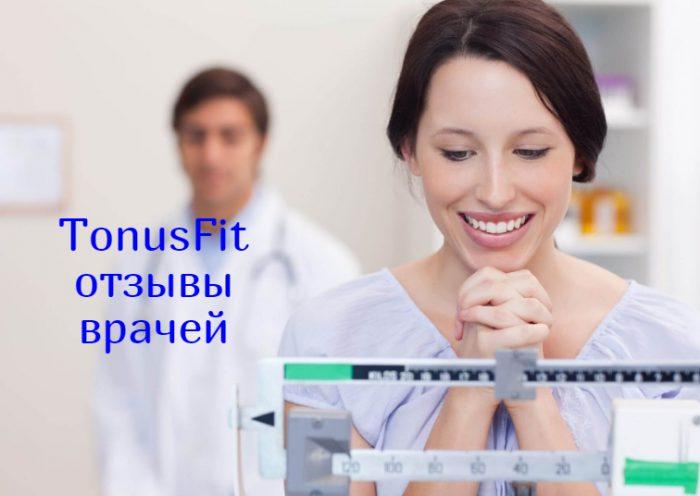 Помощь врача похудение