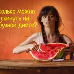 Арбузная диета – сколько можно скинуть за неделю