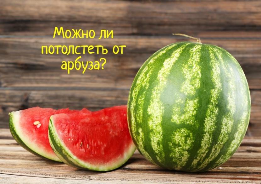 Потолстеть от арбуза
