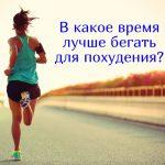 В какое время лучше бегать для похудения?