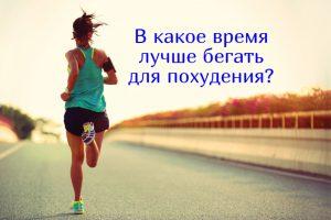 Бег по утрам для похудения