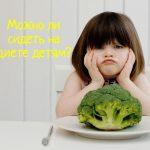 Разрешена ли диета детям?