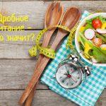 Дробное питание – что это значит?