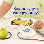 Как безопасно похудеть гипертонику?