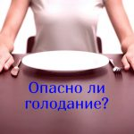 Вредно ли голодание?