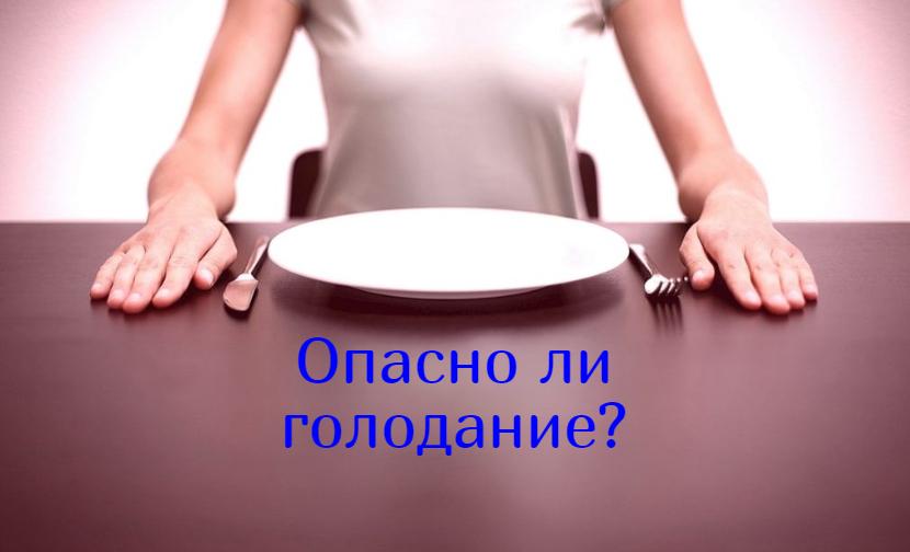 Опасно ли голодание