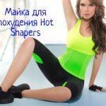 Hot Shapers – свойства, отзывы о майке для похудения