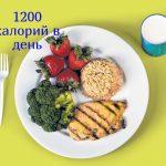 Меню на 1200 калорий в день для похудения
