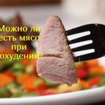 Разрешено ли мясо при похудении?