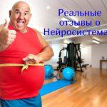 Нейросистема 7 – как работает, реальные отзывы о препарате для похудения