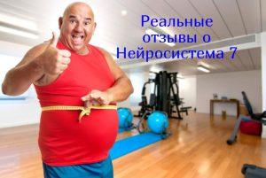 Мужик похудел