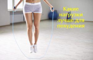 Лучшие нагрузки для похудения